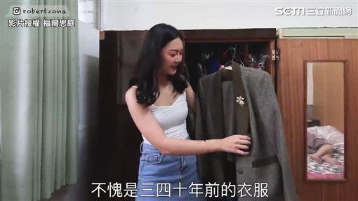 ▲三十年前的老衣服,穿起來依舊很時尚。(圖/福爾思庭 授權)