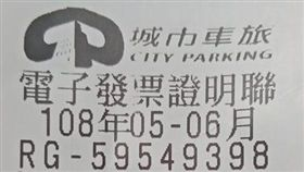 發票,停車場,名稱,家庭革命,爆怨公社 圖/翻攝自臉書爆怨公社