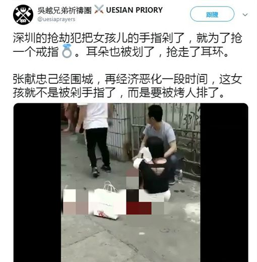 大陸,深圳,搶劫,推特,剁手指(圖/翻攝推特)