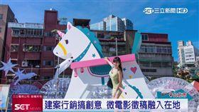 台北,建案,阿曼學學,微電影
