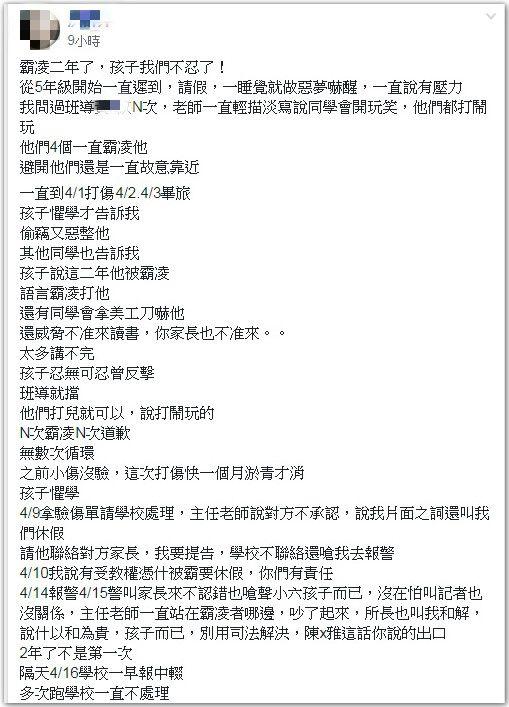 彰化,國小,霸凌,爆料公社(圖/翻攝爆料公社)