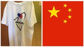 ▲台灣學生參加匈牙利美食活動衣服、中國國旗(組合圖,資料畫面)