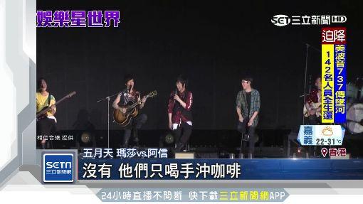 五月天5月香港開唱 「連6場」人氣不減!