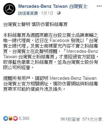 留言按讚分享抽賓士、BMW是詐騙/翻攝自臉書 ID-1908992