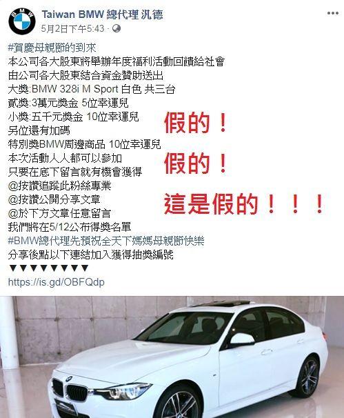 留言按讚分享抽賓士、BMW是詐騙/翻攝自臉書 ID-1908993