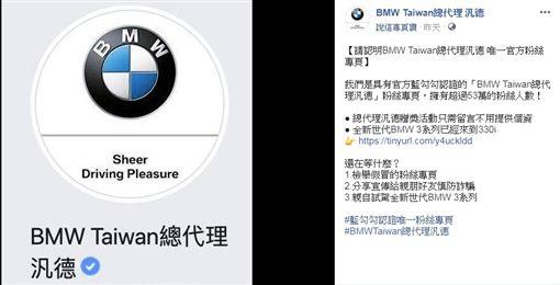 留言按讚分享抽賓士、BMW是詐騙/翻攝自臉書 ID-1908996
