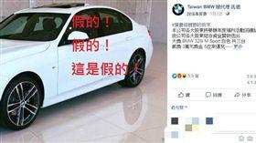 留言按讚分享抽賓士、BMW是詐騙/翻攝自臉書