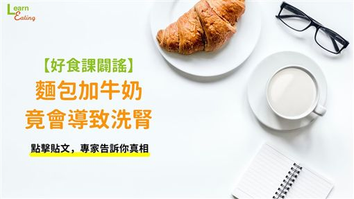 好食課,林世航,營養師,洗腎,麵包,牛奶