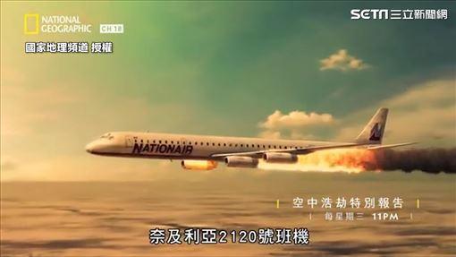 國家地理頻道每週六晚上10點《空中浩劫》系列播出。(圖/國家地理頻道授權)
