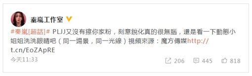 大陸女演員秦嵐,去年因飾演宮廷劇《延禧攻略》中的「富察皇后」後,人氣大增,美麗溫柔的形象圈粉無數。日前她到香港出席珠寶品牌活動時,有網友曬出港媒曝光的秦嵐參加活動的照片,驚喊:「怎麼拍成鬼?」(圖/翻攝自微博)