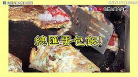 蛋包飯份量十足。(圖/台灣人妻大隻食臉書授權)