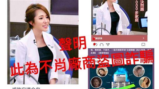 劉芷伊,牙醫,生殖器,社群,廣告,盜用,壯陽藥,盜圖, 圖/翻攝自臉書