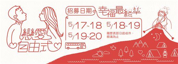 月老,台南,台南市觀光旅遊局,愛情城市,台南好玩卡,戀愛自由式,520