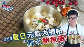韓式鮑魚飯