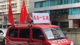 ▲署名「愛國同心會」車輛,於台北街頭放送習近平《告台灣同胞書40周年》內容(圖/讀者提供)
