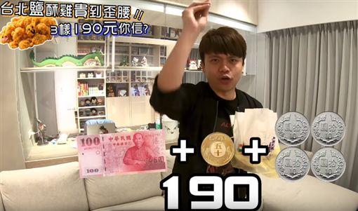 蔡阿嘎,台北,物價,鹹酥雞,價值觀,3樣,190元 圖/翻攝自YouTube