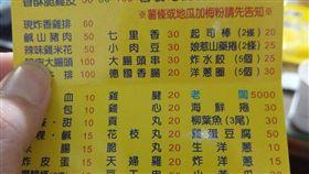 鹹酥雞在街上或各大夜市幾乎隨處可見,可說是台灣國民美食之一。有網友日前到鹹酥雞店看菜單時,驚見上面出現「老闆」,一份要價新台幣5000元,讓她哭笑不得地說:「老闆太貴了啦!」其他網友看到後掀起熱議,紛紛笑虧:「炸一份老闆!謝謝」。(圖/●【爆廢公社公開版】●)