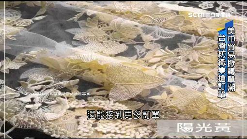 美中貿易掀轉單潮 台灣紡織業搶訂單