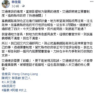 林佳龍臉書發文,臉書