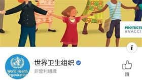 世界衛生組織臉書。