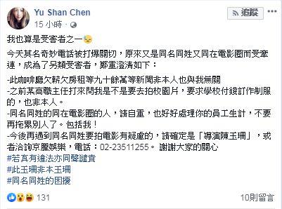 《我的少女時代》導演陳玉珊,澄清自己不是欠款的「陳玉珊」。(圖/陳玉珊Yu Shan Chen臉書)