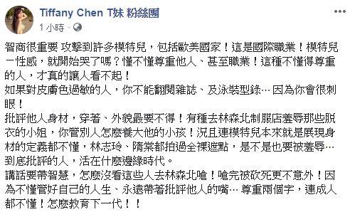 T妹 (圖/臉書)