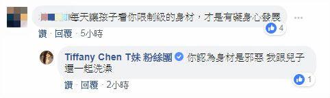 T妹 (臉書)