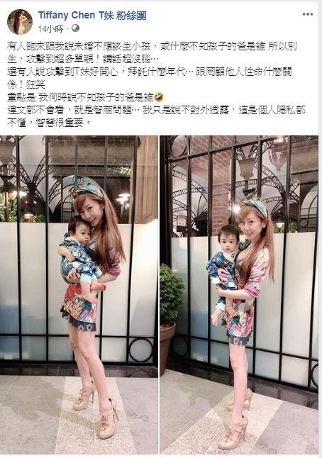 T妹/翻攝自T妹臉書