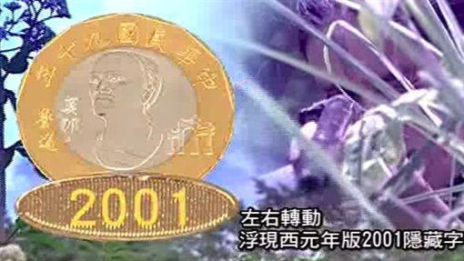 20元硬幣。(圖/翻攝自央行Youtube)