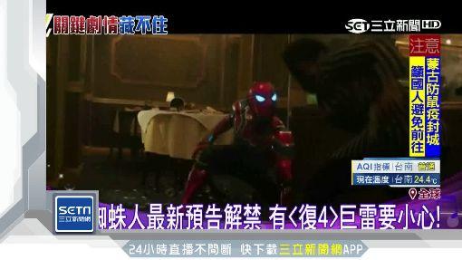 《復4》爆雷解禁!蜘蛛人新預告開第1槍