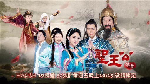 三立台灣台《聖王公傳奇》第一集收視率成績斐然。