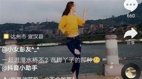 中國大陸,抖音,舞蹈女老師橋上跳舞後落水溺斃(圖/翻攝自封面新聞)