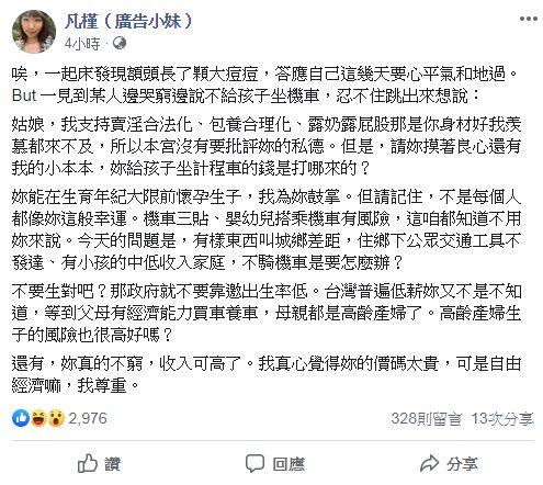 廣告小妹/翻攝自臉書