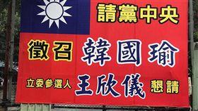 王欣儀,韓國瑜,韓流,大安區,立委,國民黨,台北 圖/王欣儀臉書