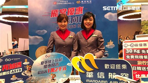 2019台北國際觀光博覽會,TTE,航空,促銷,華航,/華信航空提供