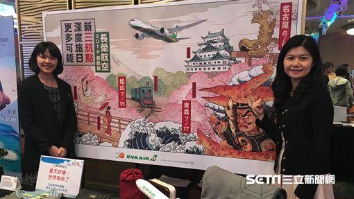 2019台北國際觀光博覽會,TTE,航空,促銷,長榮,/記者蕭筠攝影