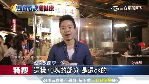 九層塔NG!減肥吃鹽酥雞 達人授「5秘訣」