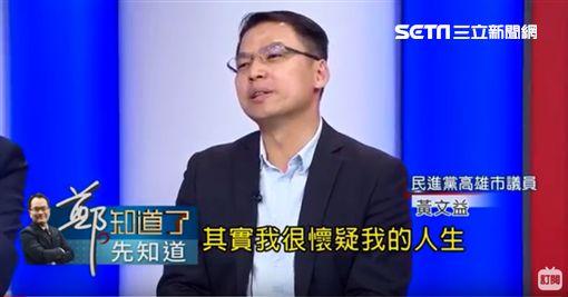 黃文益表示,他在質詢市長時,懷疑自己的人生,因為韓國瑜是可能會去選總統的市長,「我質詢他到底有沒有意義?」