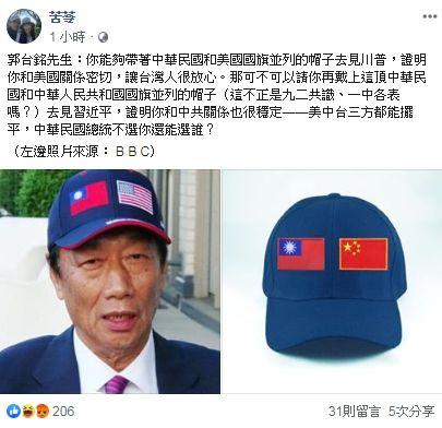 郭台銘、苦苓'國旗帽/FB