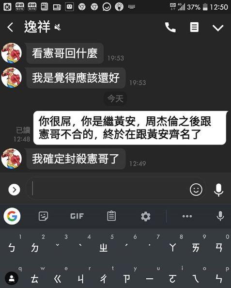 逸祥/翻攝自ig
