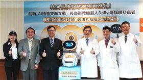 林口長庚針對糖尿病黃斑部病變病患推出長庚衛教機器人Dolly造福眼科患者。(圖/記者楊晴雯攝)