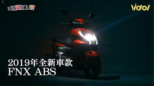 三陽JETS ABS及FAX ABS開箱(業配勿用)