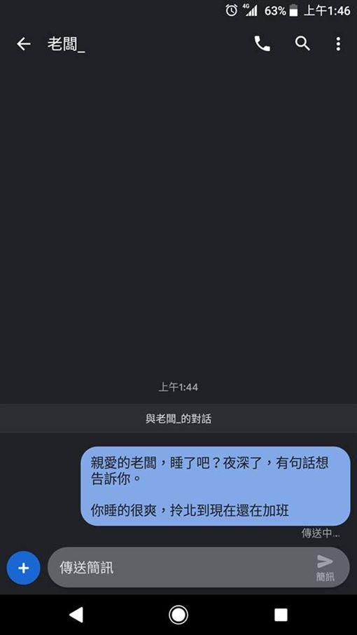 女網友加班好無奈,傳簡訊開嗆老闆。(圖/翻攝自爆廢公社)