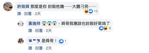 逸祥臉書 圖/翻攝自臉書