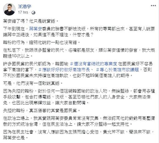 王浩宇挺蔣(圖/翻攝自王浩宇臉書)