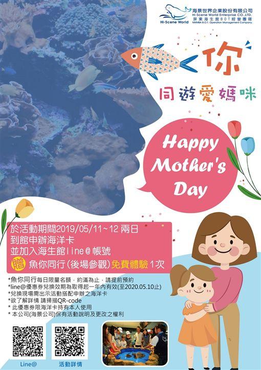 海生館母親節優惠