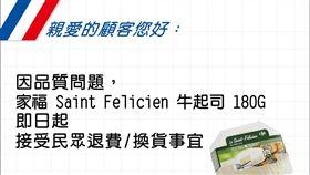 台灣家樂福自主回收法國產製疑受大腸桿菌污染的牛起司。(圖/翻攝自家樂福官網)