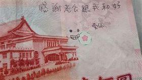 鈔票,老婆,甜蜜,百元,爆廢公社 圖/翻攝自臉書爆廢公社