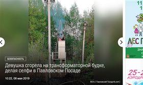 為當網美⋯女爬高壓電箱自拍燒成焦屍(圖/翻攝自https://mosregtoday.ru)