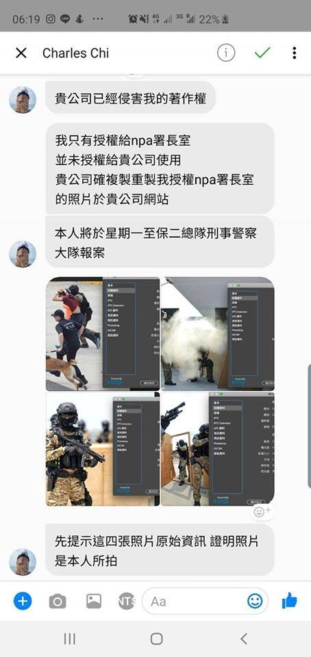 台北,警政署,背包狂人,侵權,攝影師,著作權法